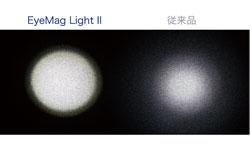LED照明システム EyeMag Light Ⅱ